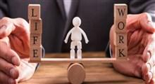 چگونه بین کار و زندگی توازن به وجود آوریم؟