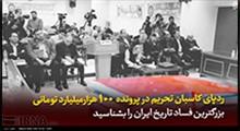 بزرگترین فساد تاریخ ایران را بشناسید!