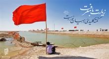 نماهنگ راهیان نور با صدای حاج مهدی سلحشور