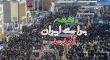 همه آمدند؛ راهپیمایی ۲۲ بهمن در تهران