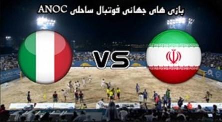 خلاصه فوتبال ساحلی ایران 5 - ایتالیا 5