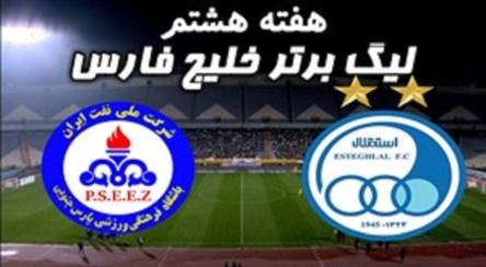 خلاصه بازی فوتبال استقلال 2 - 0 پارس جنوبی جم