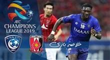خلاصه بازی فوتبال اوراواردز 0 - الهلال 2 (فینال لیگ قهرمانان)
