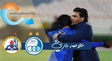 خلاصه بازی فوتبال استقلال 2 - نفت مسجد سلیمان 1