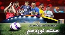 تیم منتخب هفته نوزدهم لیگ برتر فوتبال ایران