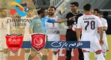 خلاصه بازی فوتبال الدحیل 2 - پرسپولیس 0