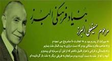 موقوفه البرز، میراثی ماندگار برای جامعه علمی ایران