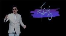 نماهنگ سرخابی ها با صدای محسن ابراهیم زاده، به یاد میناوند و انصاریان