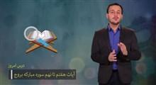 حفظ جزء 30 قرآن کریم | حفظ سوره بروج / بخش دوم