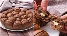 شیرینی|طرز تهیه دانوبیو شکلاتی