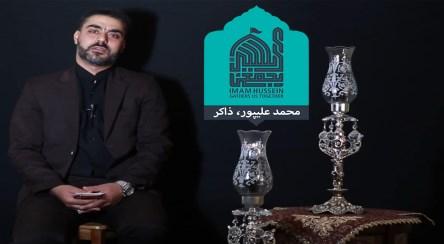مرثیه خوانی، اربعین حسینی/ آقای محمد علیپور