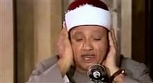ربنا با صدای استاد عبدالباسط