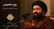 اکولایزر تصویری | رزق مخصوص / حجت الاسلام دارستانی
