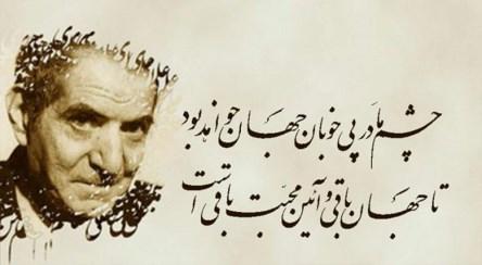روز شعر و ادب فارسی، سالروز درگذشت استاد شهریار