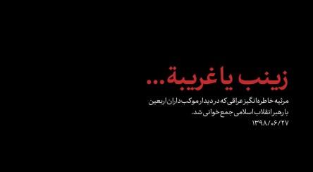 نماهنگ جمعخوانی موکبداران عراقی/ زینب یا غریبة...
