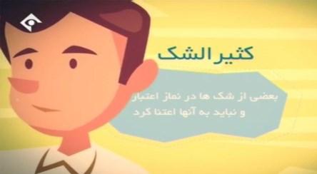 آنچه باید بدانیم/ شک کثیر الشک