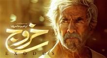 سی و هشتمین جشنواره فیلم فجر | مروری بر فیلم «خروج»