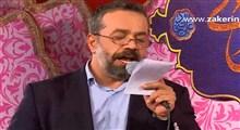 ای عروس آب شهبانو/ حاج محمود کریمی