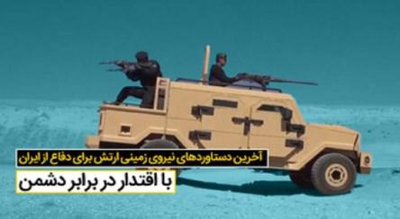 با اقتدار در برابر دشمن؛ آخرین دستاوردهای نیروی زمینی ارتش برای دفاع از ایران