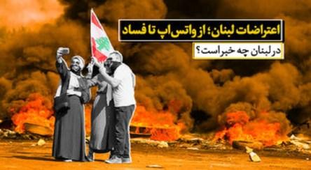اعتراضات لبنان؛ از واتساپ تا فساد