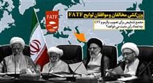 بررسی مخالفان و موافقان لوایح FATF