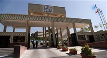 معرفی دانشگاه شهید بهشتی