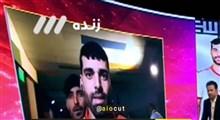 شوخی بازیکن تیم ملی با طارمی در پخش زنده!