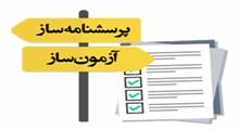 آزمون ساز و امتحان آنلاین!