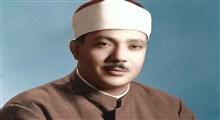 تلاوت زیبای استاد عبدالباسط آیات 97-99 سوره مبارکه حجر