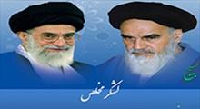 بسیج از دیدگاه امام و رهبری