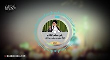 ویدئو اکولایزر آغاز امامت حضرت مهدی (ع)