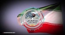 ویدئو اکولایزر | پیام انقلاب اسلامی