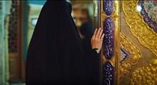 نماهنگ تمنا؛ حضرت فاطمه معصومه (س)