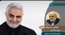 جزئیات شهادت سردار قاسم سلیمانی در گفتگو با شبکه خبر