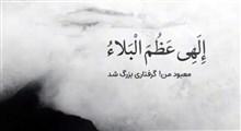 نماهنگ «الهی عظم البلاء» ؛ علی فانی