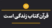 نماهنگ | قرآن کتاب زندگی است