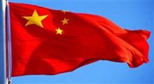 ارتباطات اقتصادی ایران و چین چقدر است؟!