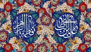 جشن سالروز ازدواج حضرت علی(ع) و حضرت فاطمه زهرا(س) در مکه
