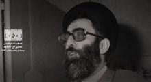 نماهنگ | امام؛ قدرت متمرکز جامعه
