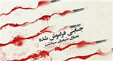 «فریاد بی صدا» فیلم کوتاه نرگس آبیار از بمباران شیمیایی سردشت