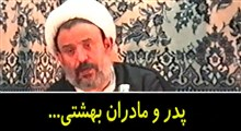 پدر و مادران بهشتی | استاد حسین انصاریان