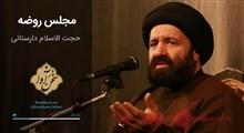 اکولایزر تصویری   مجلس روضه / حجت الاسلام دارستانی