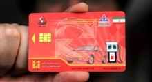 کارت سوخت خودروهای نو شماره چگونه صادر می شود؟