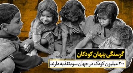 گرسنگی پنهان کودکان / 200 میلیون کودک در جهان سوء تغذیه دارند