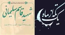 مجموعه یک تکه از ماه/شهید قاسم سلیمانی