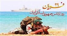 نماهنگ مهر میهن به مناسبت روز ارتش