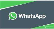 ترفند | آموزش ترفند های WhatsApp
