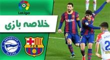 خلاصه بازی بارسلونا 5-1 آلاوز