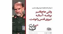 روایت حبیب | حاج قاسم برنامه ۳۰ ساله نیروی قدس را نوشت