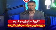 اقدامات علیه ایران فریبکارانه ترین حرکت در طول تاریخه...!